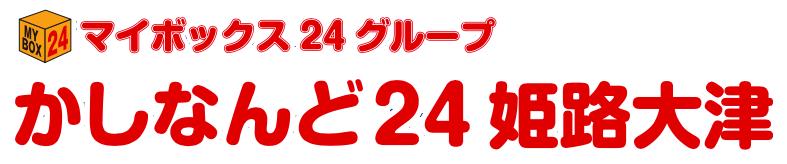 月々3,000円(税込)より!兵庫県 姫路市のレンタル収納庫・トランクルーム かしなんど24姫路大津店